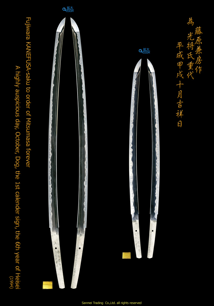 DAI-SHO set of Katana and Wakizashi sighned : Fujiwara KANEFUSA-saku to order of MITSUMASA generations A highly Auspicious day, October, Dog, the 1st calender signed of Heisei