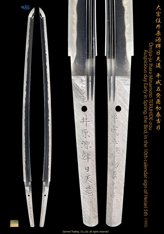 kurihara akihide sword