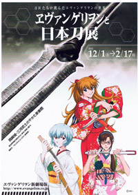 Evangelion -Japanese Swords -