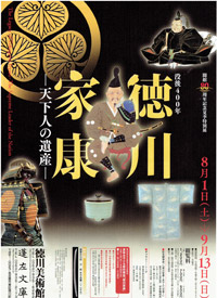 Tokugawa IEYASU an exhibiton to mark the 400 years of his death