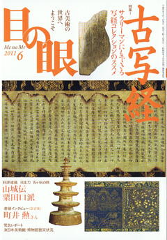 Omamori Himari, Vol. 1